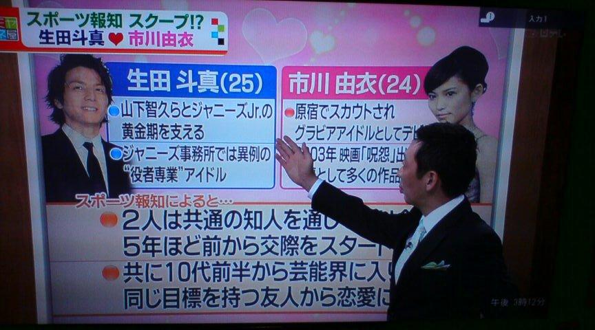 生田斗真 市川由衣에 대한 이미지 검색결과