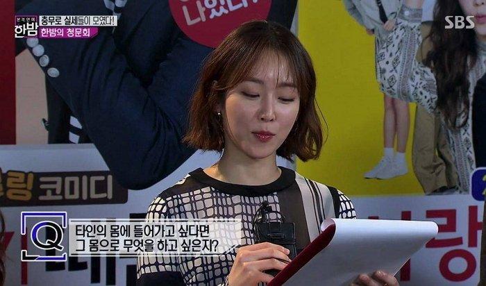 SBS '본격연예 한밤' 이하