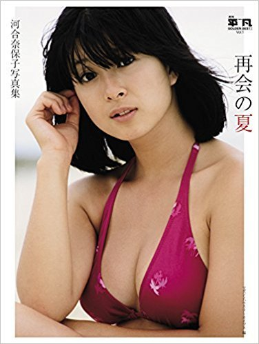河合奈保子 刊平凡 GOLDEN BEST!! Vol.1 河合奈保子写真集 再会の夏에 대한 이미지 검색결과