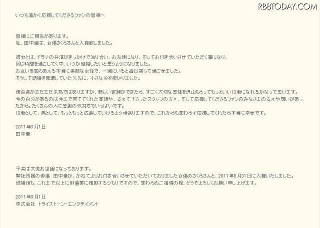 田中圭 さくら 結婚 報道에 대한 이미지 검색결과