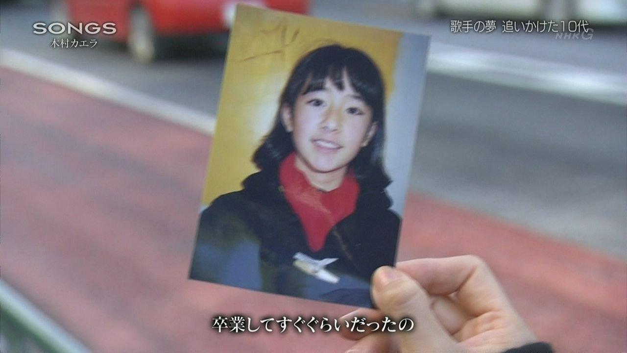 木村カエラ 子供時代에 대한 이미지 검색결과