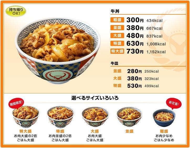 キング牛丼 価格에 대한 이미지 검색결과
