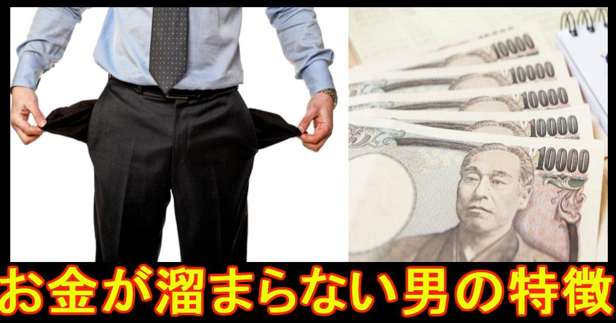 kkkkkkkkkkkkk.jpg?resize=1200,630 - 【要注意!】お金が溜まらない男性の特徴・・・