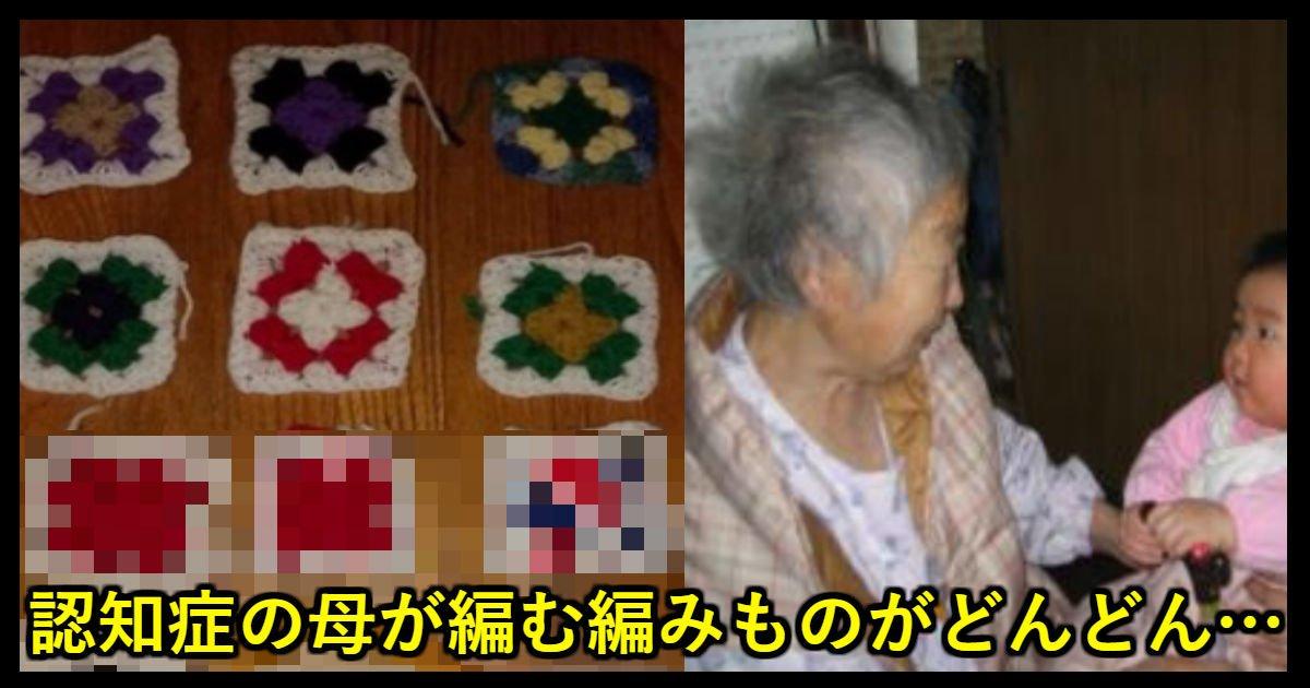 "knitting ttl - 【悲しい】認知症の進行と共に母の""編み物""も変わっていった・・。"