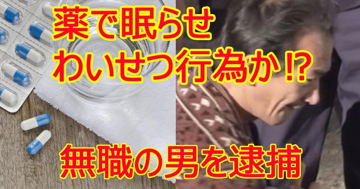 kondoutakashi.jpg?resize=1200,630 - 女性の酒に薬を混ぜてわいせつ行為!近藤孝容疑者を逮捕