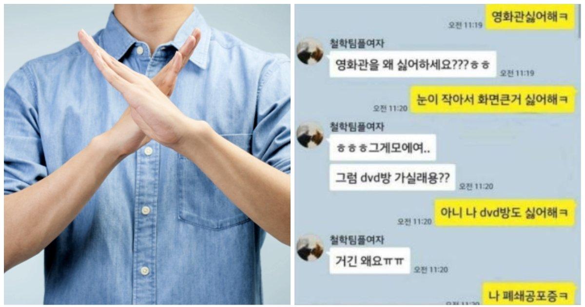 게티이미지뱅크/ 온라인 커뮤니티