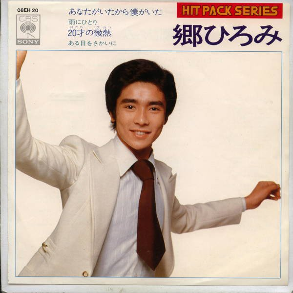 Image result for 郷ひろみ レコード大賞