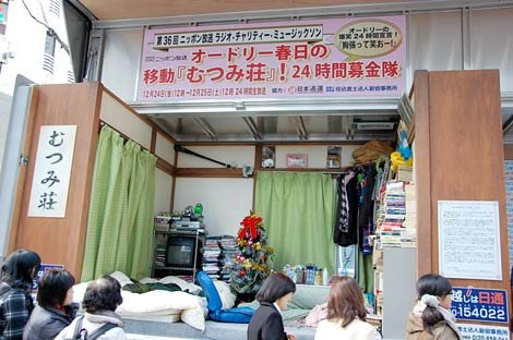Image result for オードリーの春日さん 自宅