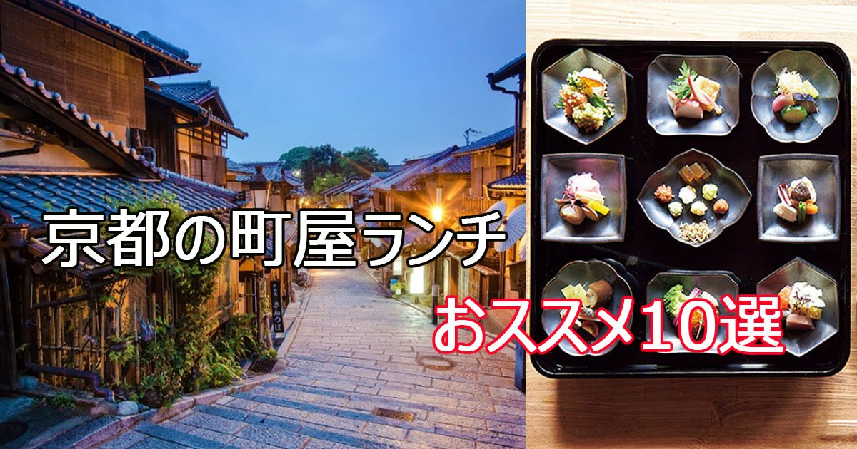 lunch.jpg?resize=300,169 - 京都で楽しむ風情溢れる町屋ランチ10選