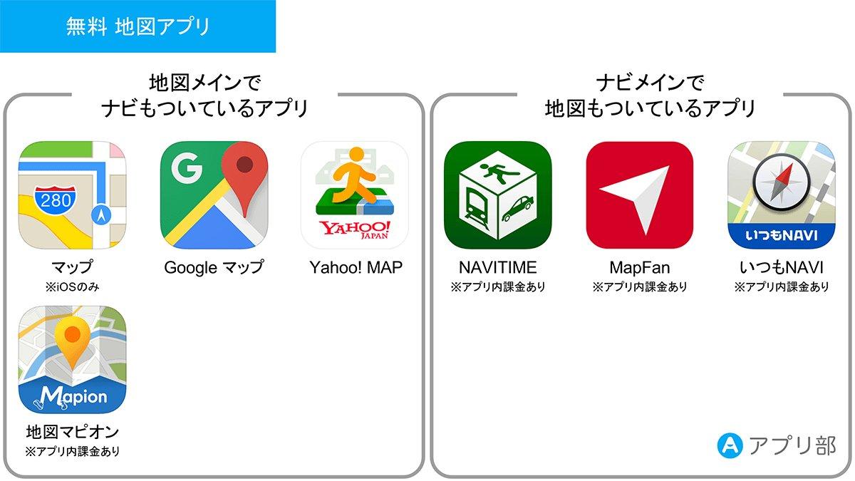 map apps005.png?resize=1200,630 - おすすめの地図アプリはどれ?代表的な地図アプリ3つを比較してたみた