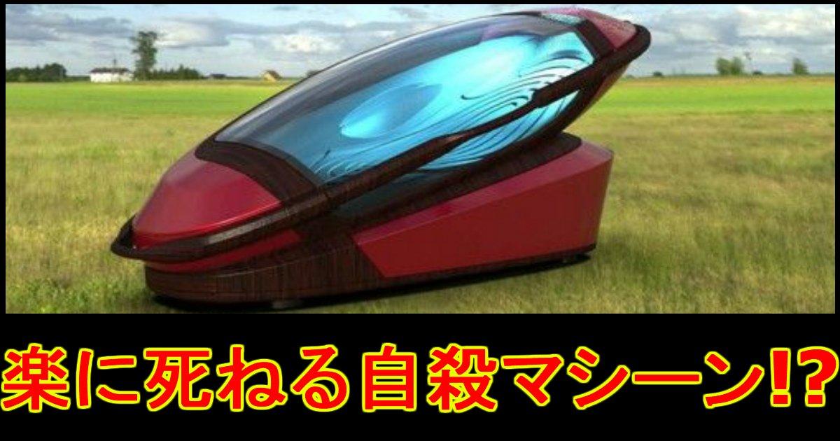 masi nn.jpg?resize=1200,630 - 自殺が楽に!?安楽死マシーン開発。