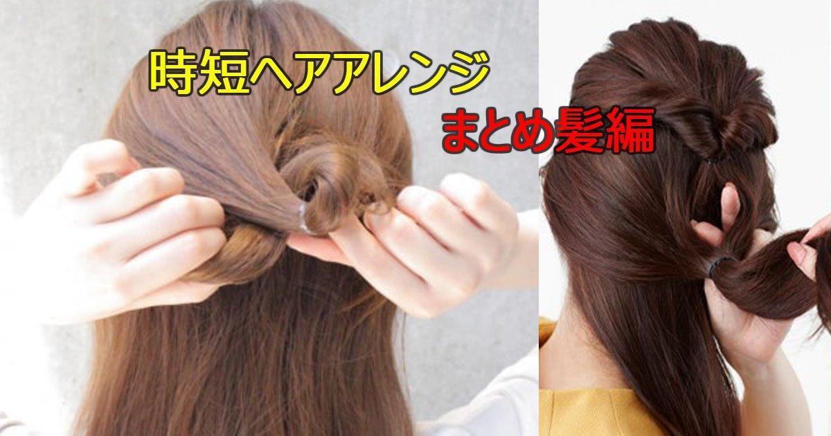 matomegami.jpg?resize=648,365 - 忙しい朝にぴったり!簡単まとめ髪アレンジ集