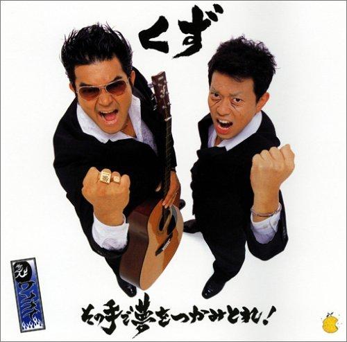 「くず CD」の画像検索結果