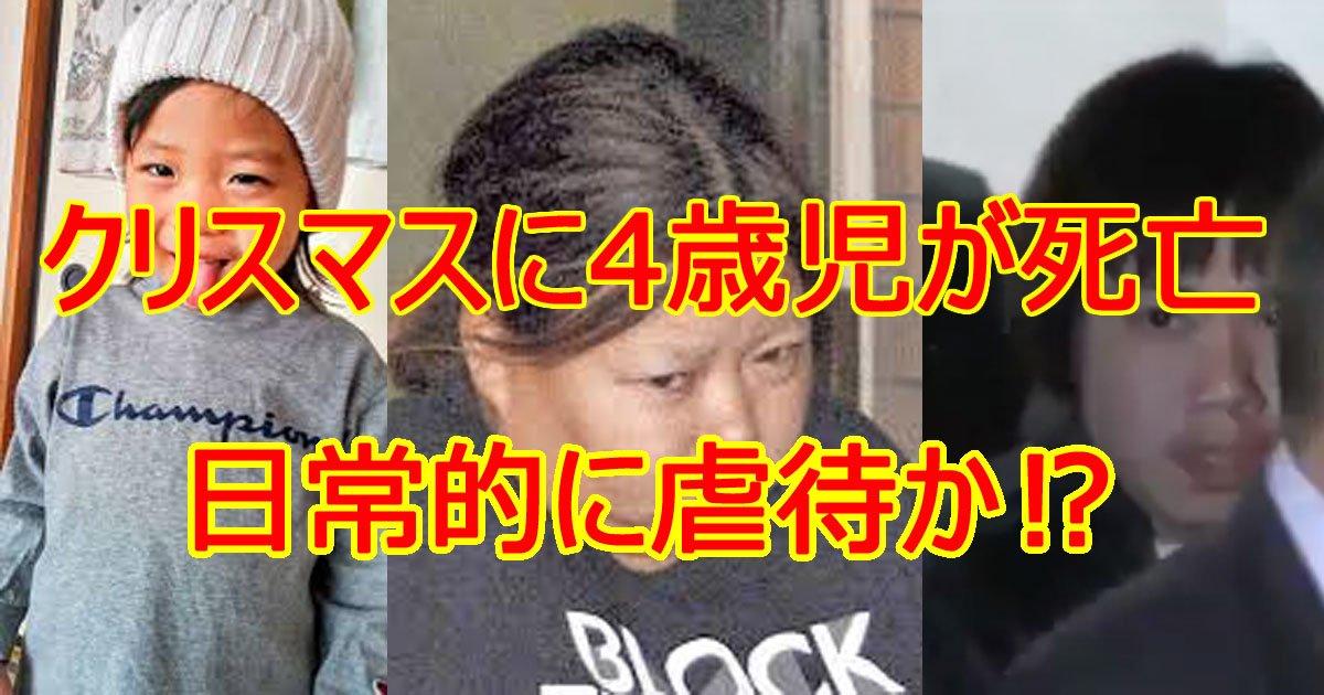 mukaiayumu.jpg?resize=1200,630 - 救えたはずの4歳児の命…見逃された虐待の兆候
