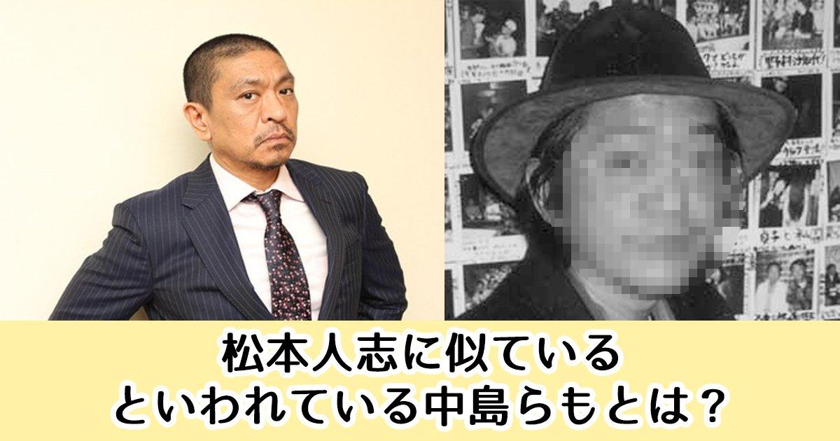 nakasimaramo intro.png?resize=1200,630 - 松本人志に似ているといわれている中島らもとは?二人はどこが似ている?!