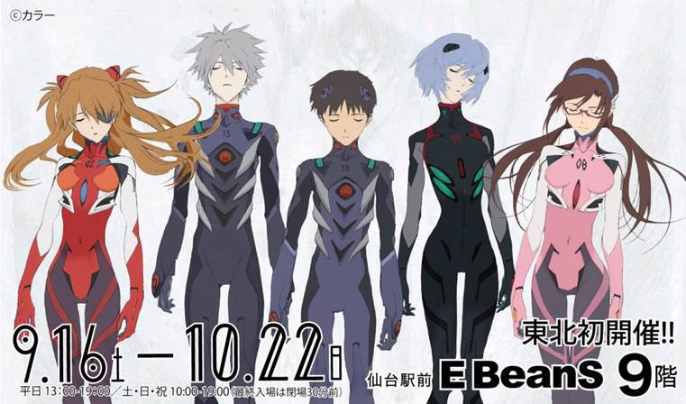 Image result for エヴァンゲリオン
