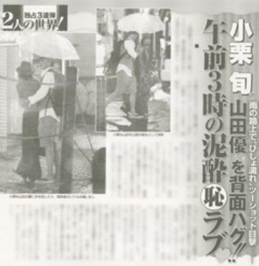 小栗旬 山田優 熱愛에 대한 이미지 검색결과