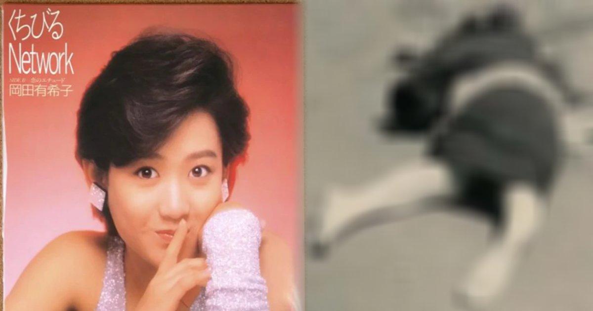 okada yukiko.png?resize=1200,630 - 岡田有希子の遺体写真は流出させて大丈夫なものだったのか