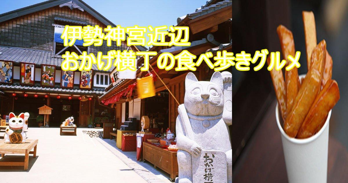 okage 1.jpg?resize=300,169 - 伊勢神宮をもっと楽しもう!おかげ横丁の食べ歩きグルメ9選
