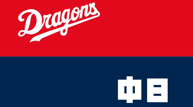Image result for 中日ドラゴンズ