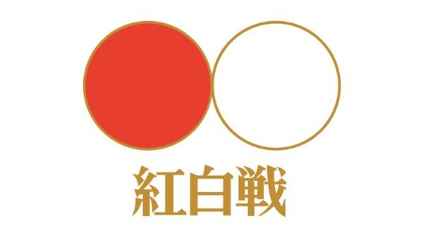 Image result for 紅白戦