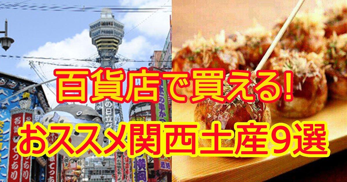 oosakamiyage.jpg?resize=300,169 - 3大老舗百貨店'阪急・阪神・大丸'のおススメ関西お土産