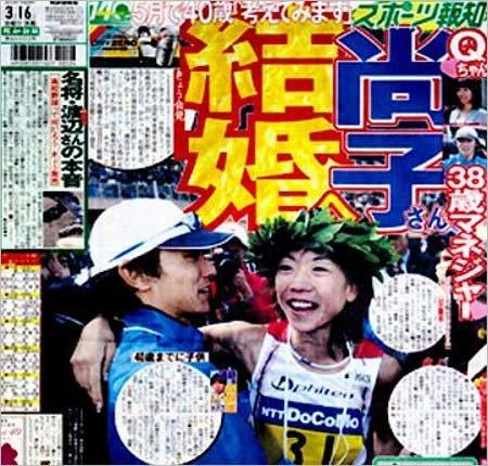 高橋尚子,結婚에 대한 이미지 검색결과