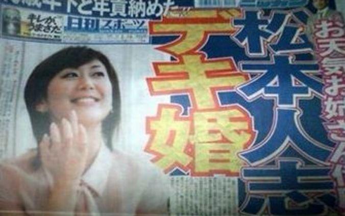 松本人志,嫁에 대한 이미지 검색결과