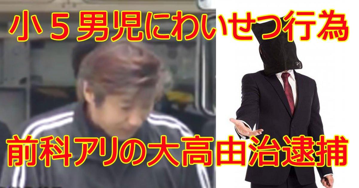 otakayuji.jpg?resize=1200,630 - 顔写真公開!小5男児へのわいせつ行為で逮捕された大高由治容疑者