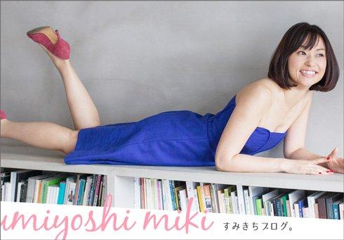 otapol 115501 0 - フリーアナウンサーの住吉美紀さんの写真集の噂