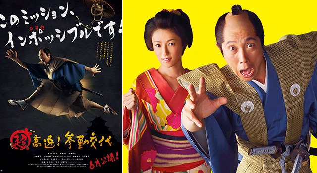 participating diplomacy became a theme what is the latest movie 91997 - 参勤交代がテーマになった!最新の映画は?