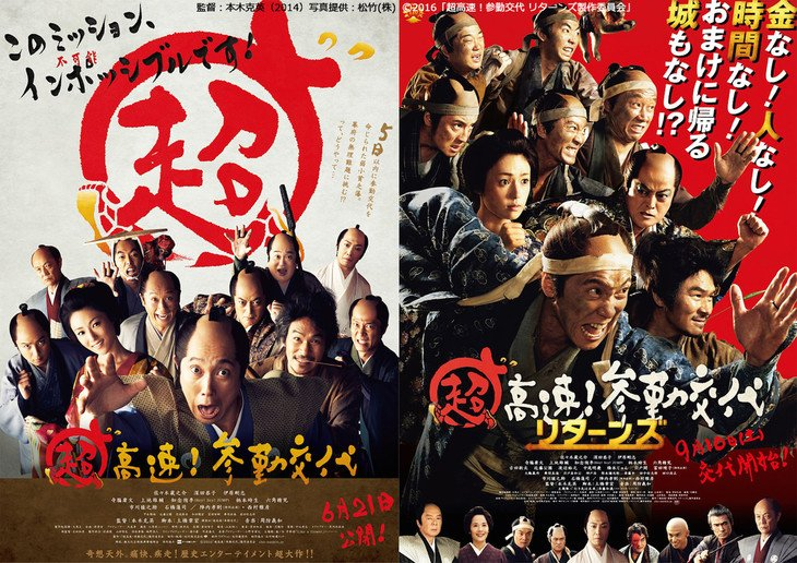 participating diplomacy became a theme what is the latest movie news header sankinkotai 201608 - 参勤交代がテーマになった!最新の映画は?