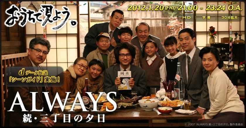Image result for ALWAYS 三丁目の夕日 ピエール瀧