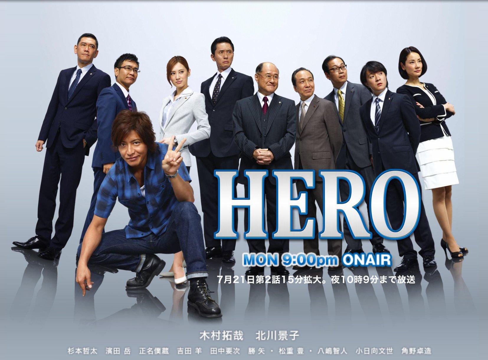 Image result for HERO 木村拓哉