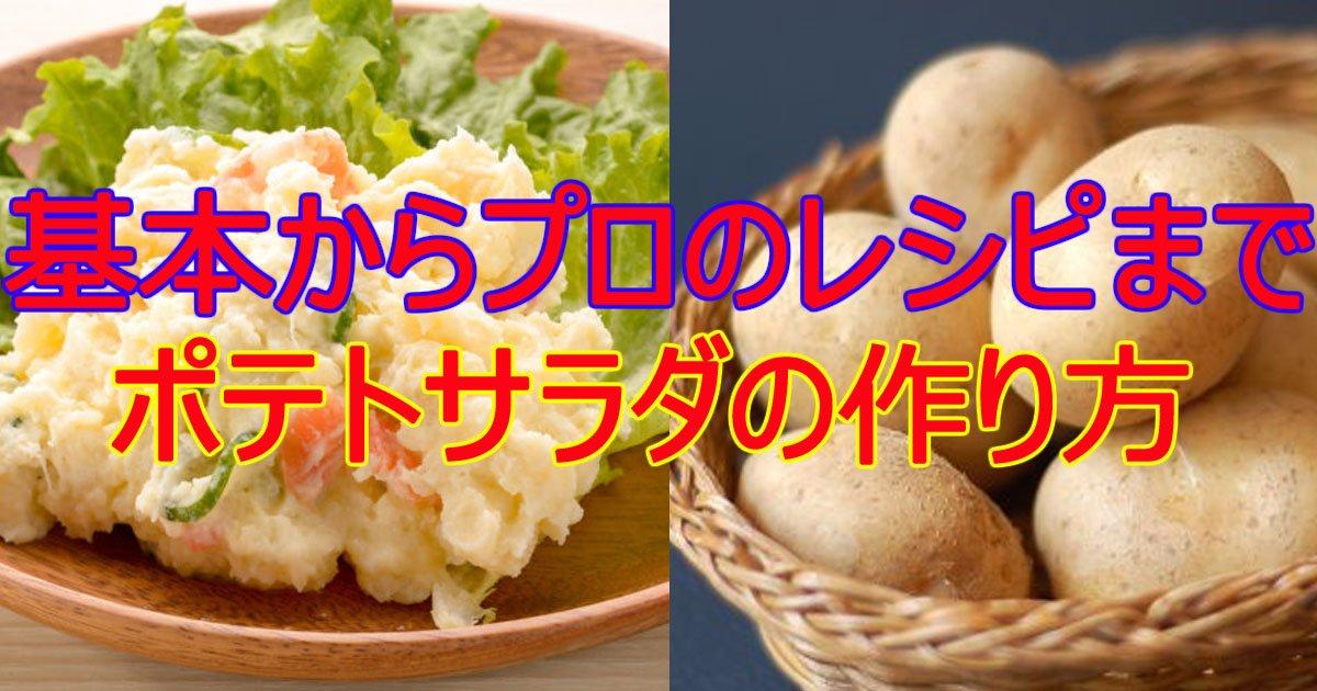 potatosalad - 基本からプロのレシピまで!ポテトサラダの作り方まとめ