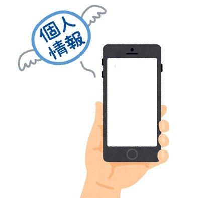 アプリ 個人情報を収集する에 대한 이미지 검색결과