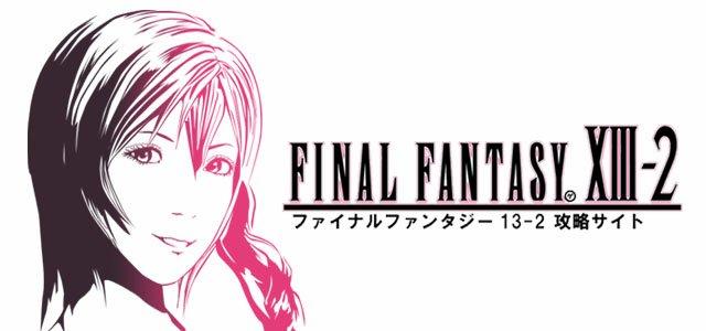 ファイナルファンタジーXIII-2에 대한 이미지 검색결과