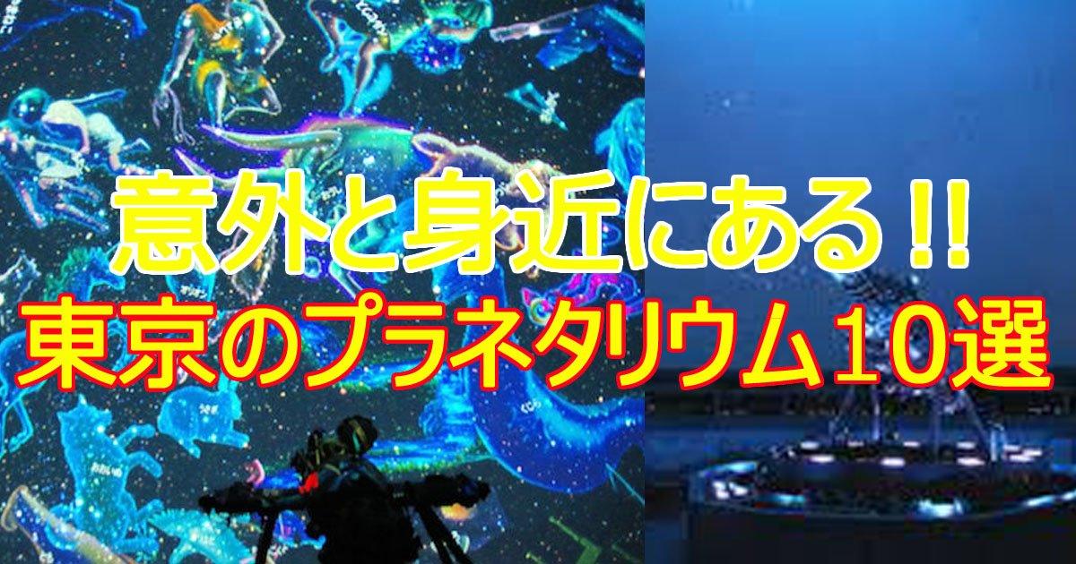 puranetariumu.jpg?resize=1200,630 - 都会で星空を楽しもう!東京のおすすめプラネタリウム10選