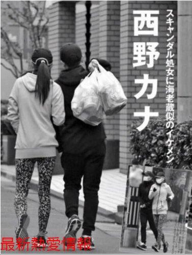 Image result for 西野カナ マネージャー 写真