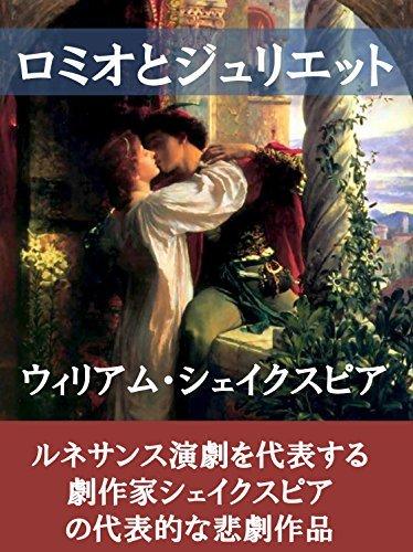 諸説 ロミオとジュリエット에 대한 이미지 검색결과