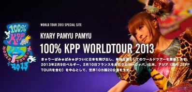 きゃりーぱみゅぱみゅ 100% KPP WORLD TOUR에 대한 이미지 검색결과