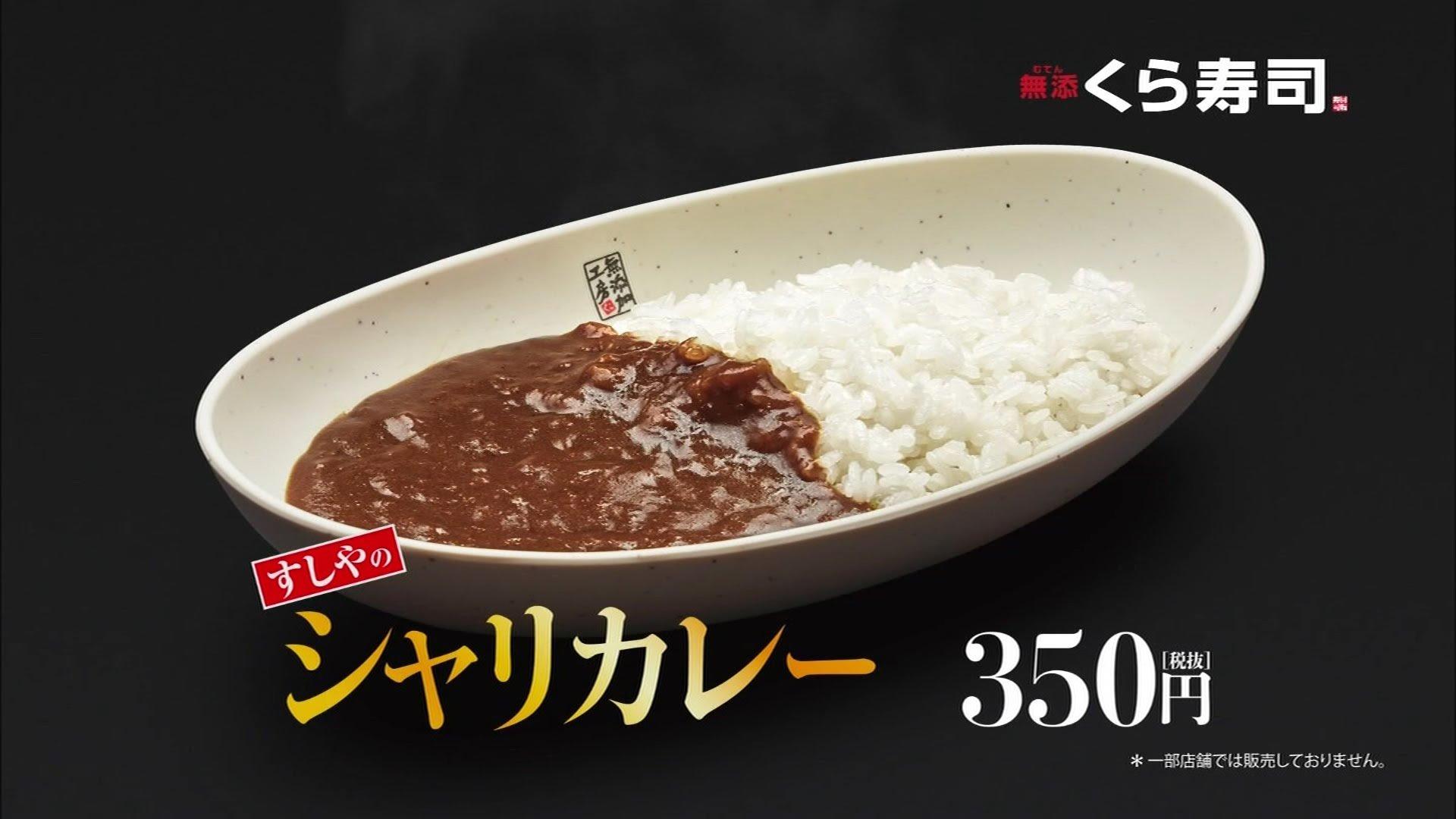 Image result for 回転寿司 くら シャリカレー