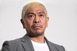 Image result for 松本人志