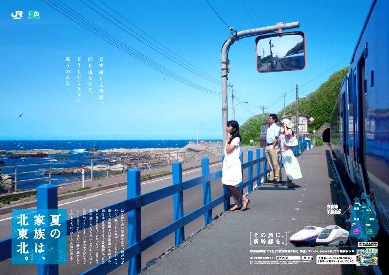 Image result for jr 旅行