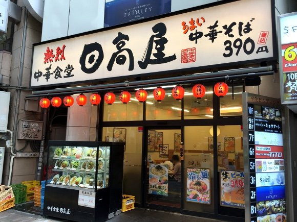 Image result for 日高屋