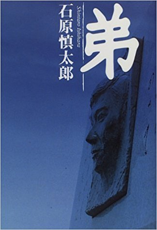 石原慎太郎の著書「弟에 대한 이미지 검색결과