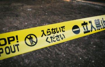 sgamiharashi murder tachiirikinshiPAS01467 TP V 360x230 - 相模原でまた殺人!犯人は刃物を持って逃走中