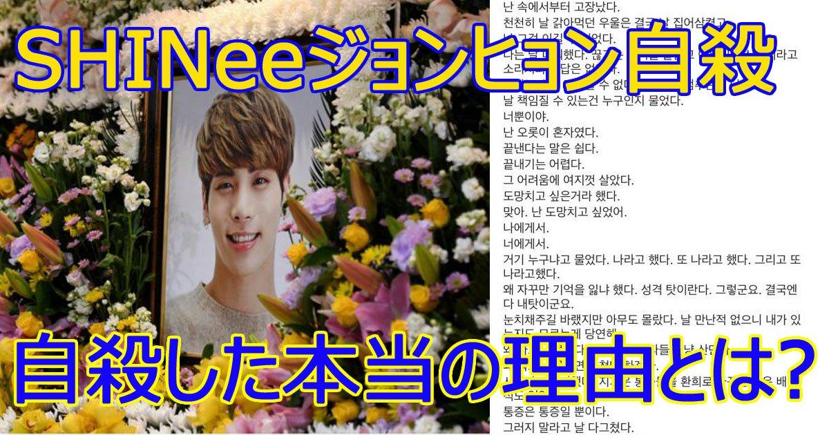 shinee - SHINeeジョンヒョンが死去…自殺した本当の理由