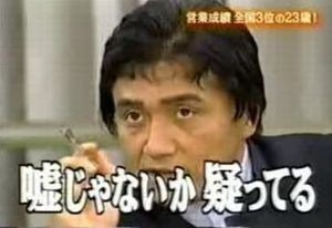 Image result for マネーの虎たち