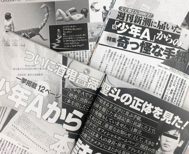 神戸連続児童殺傷事件에 대한 이미지 검색결과